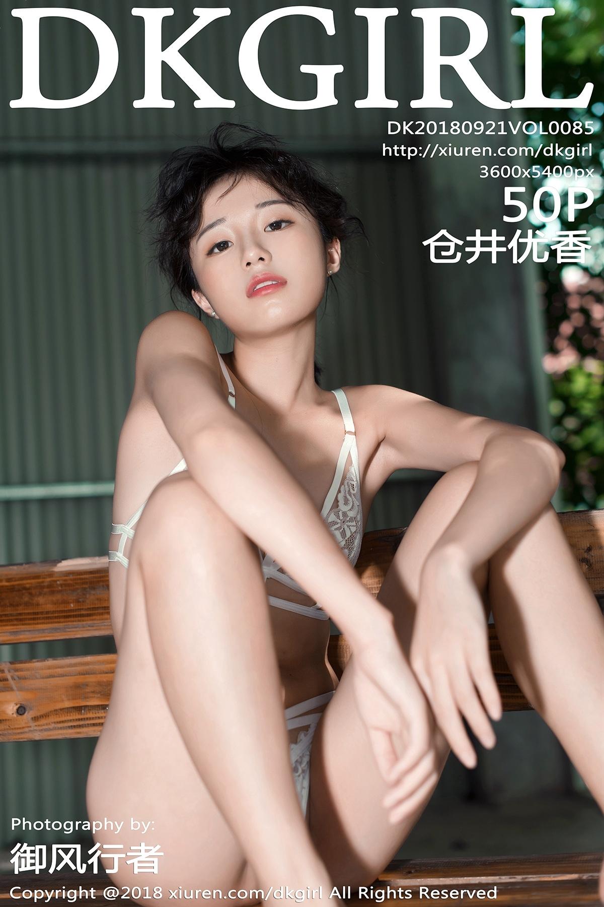 DKGirl御女郎 2018.09.21 Vol.085 仓井优香