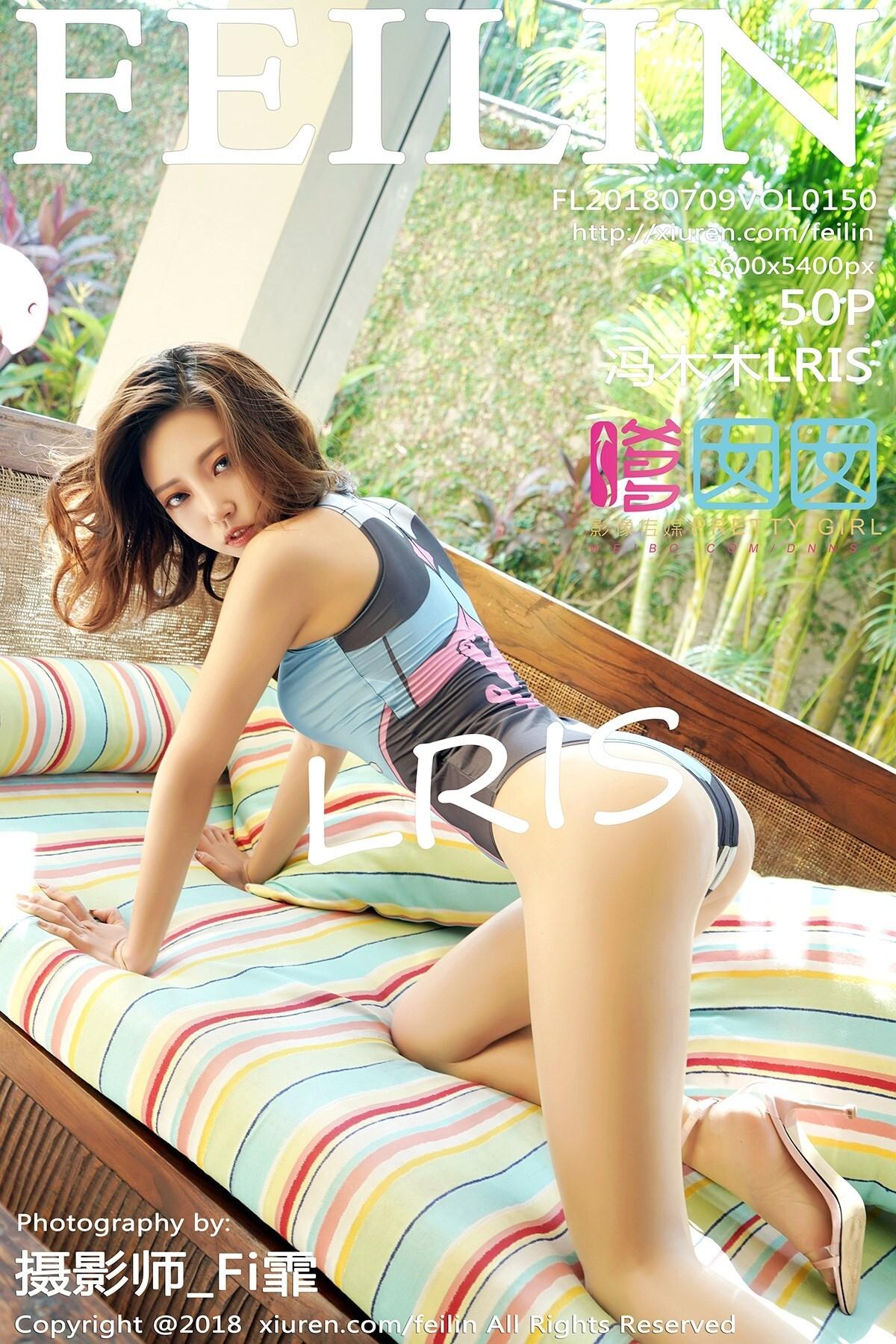 FEILIN 嗲囡囡 2018.07.09 Vol.150 冯木木LRIS