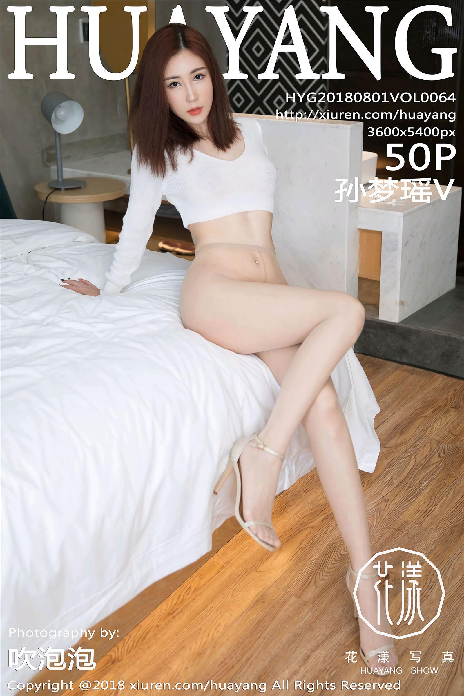 HuaYang 花漾写真 2018.08.01 VOL.064 孙梦瑶V