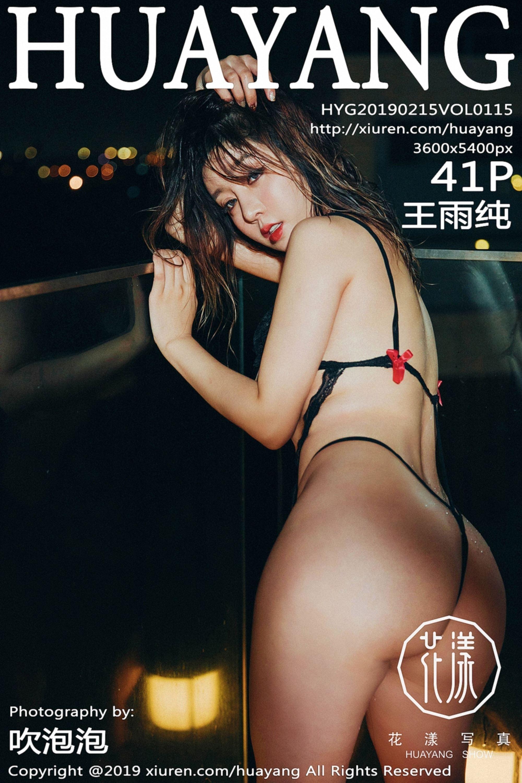 [HuaYang]花漾Show 2019-02-15 Vol.115 王雨纯(1)